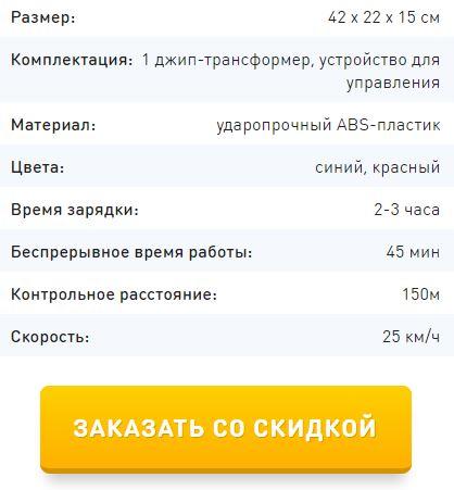 машинка перевертыш на радиоуправлении купить в Магнитогорске